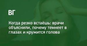 Почему темнеет в глазах, когда встаешь, и как с этим бороться oculistic.ru