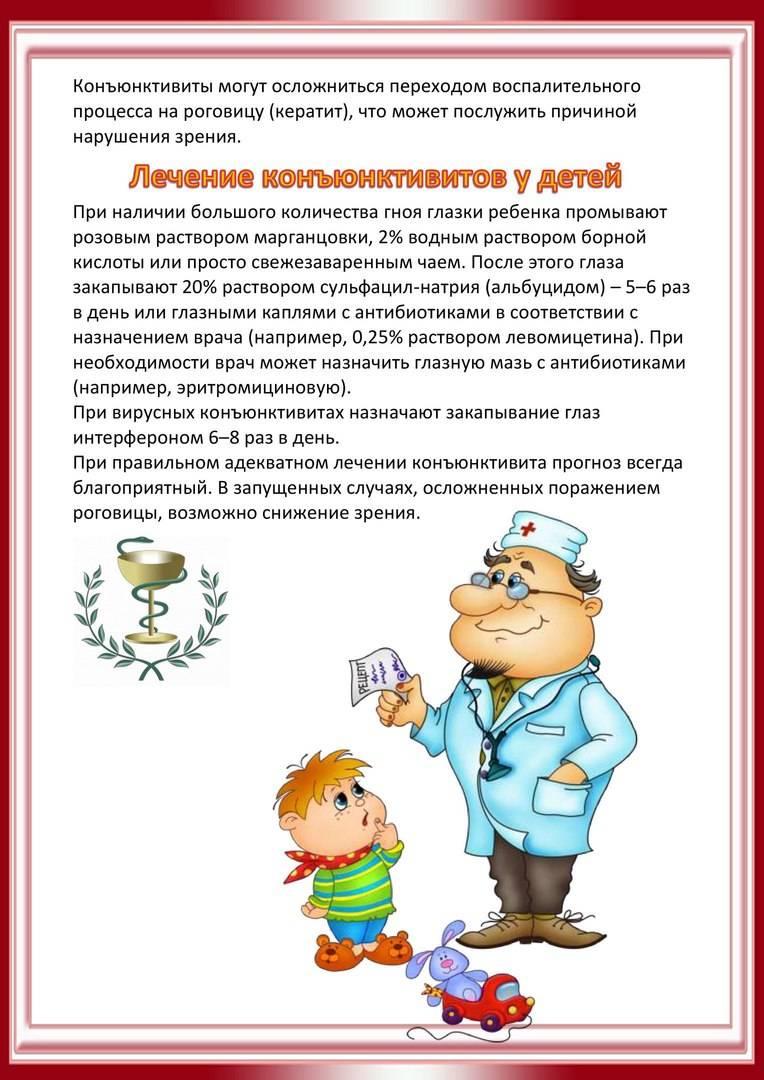 Конъюнктивит: лечение, симптомы у взрослых, чем лечить конъюнктивиты | офтальмология