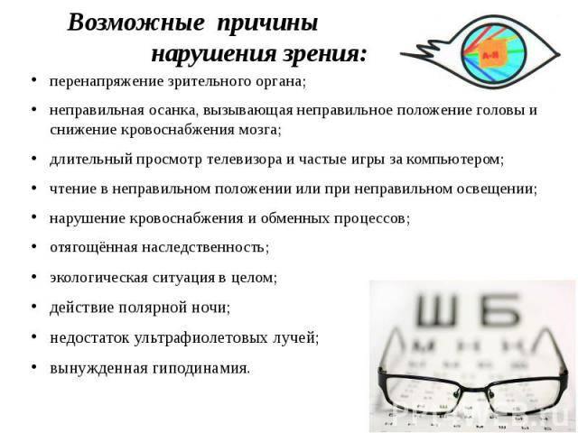 Нарушение зрения у детей. самое опасное для глаз - это... зрение ребенка
