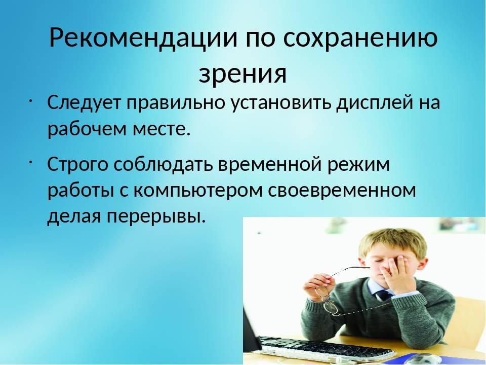 Как сохранить зрение при работе за компьютером: советы, упражнения