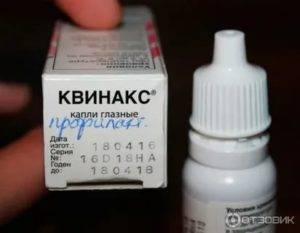 Глазные капли квинакс, много дешевых аналогов. чем заменить квинакс: аналоги по цене и действующему веществу - человек и здоровье