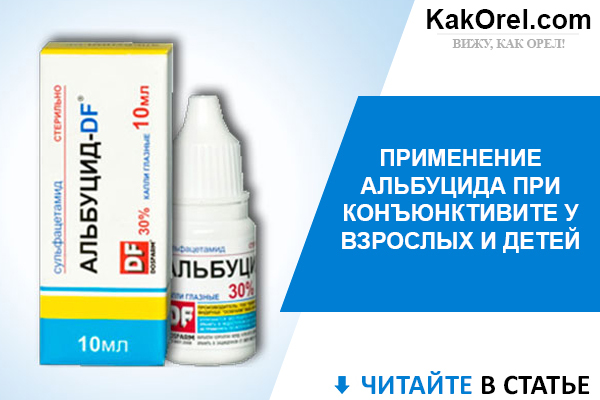 Антибиотики при конъюнктивите для взрослых и детей: таблетки, уколы, капли и мази в глаза при бактериальном поражении