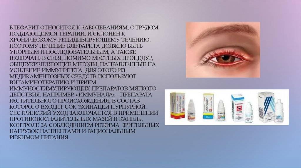 Блефарит: лечение народными средствами в домашних условиях, лечение блефарита - лекарственные препараты | медицинский портал spacehealth