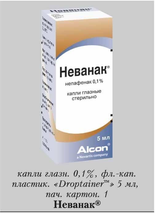 Неванак: инструкция, отзывы, аналоги, цена в аптеках - medcentre.com.ua