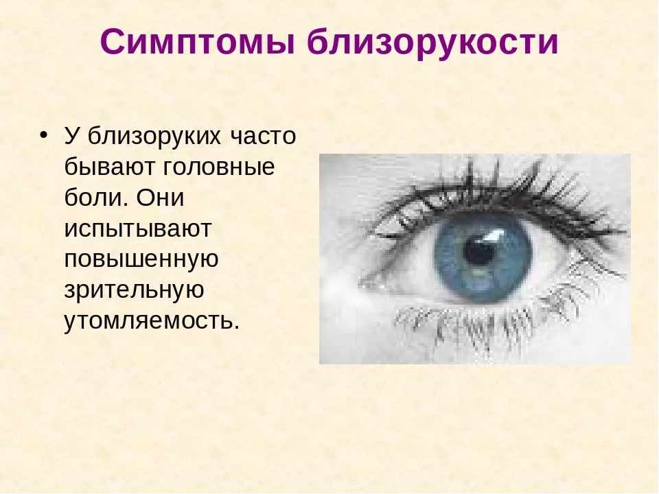 Лечение близорукости без операции, как восстановить зрение