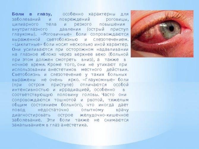 О каких заболеваниях говорят боль правой стороны головы и правого глаза?