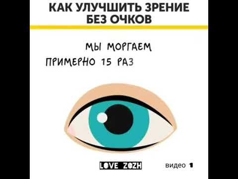 Как улучшить зрение в домашних условиях и без очков (народные средства)