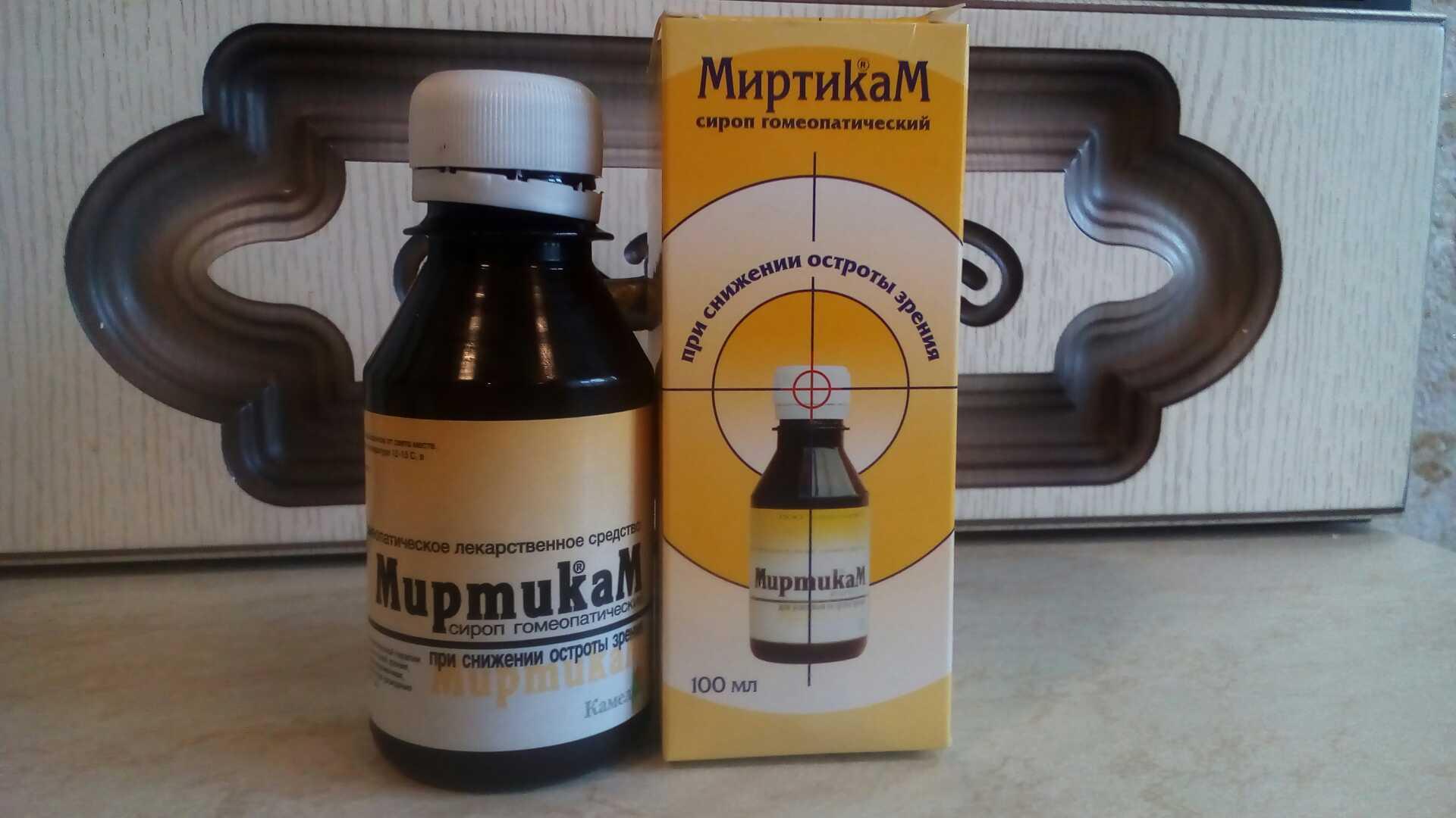 Купить миртикам сироп 100мл цена от 79руб в аптеках москвы дешево, инструкция по применению, состав, аналоги, отзывы