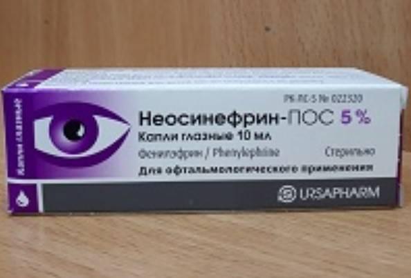 Неосинефрин-пос капли глазные - инструкция, цена, отзывы
