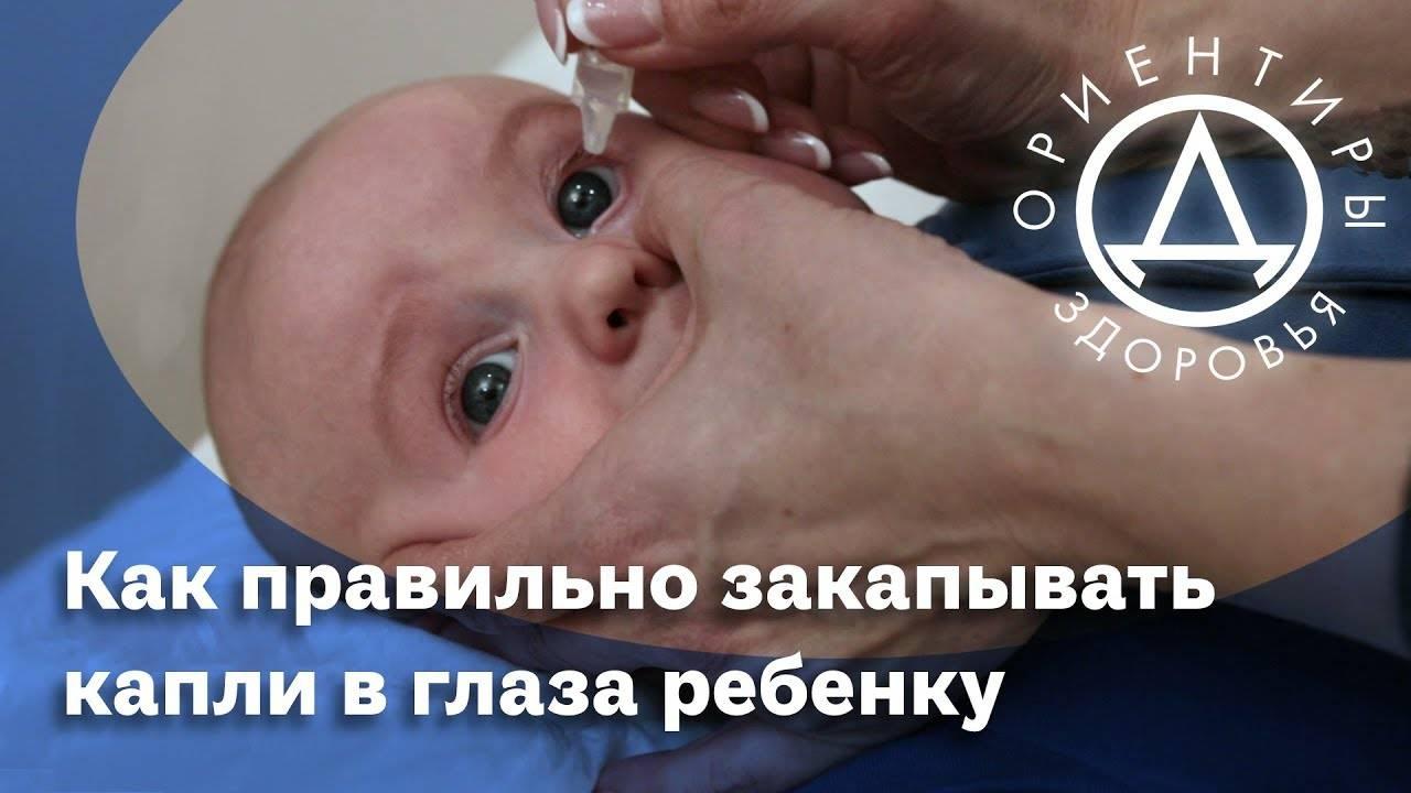 Полезные хитрости – как ребенку закапать капли в глаза