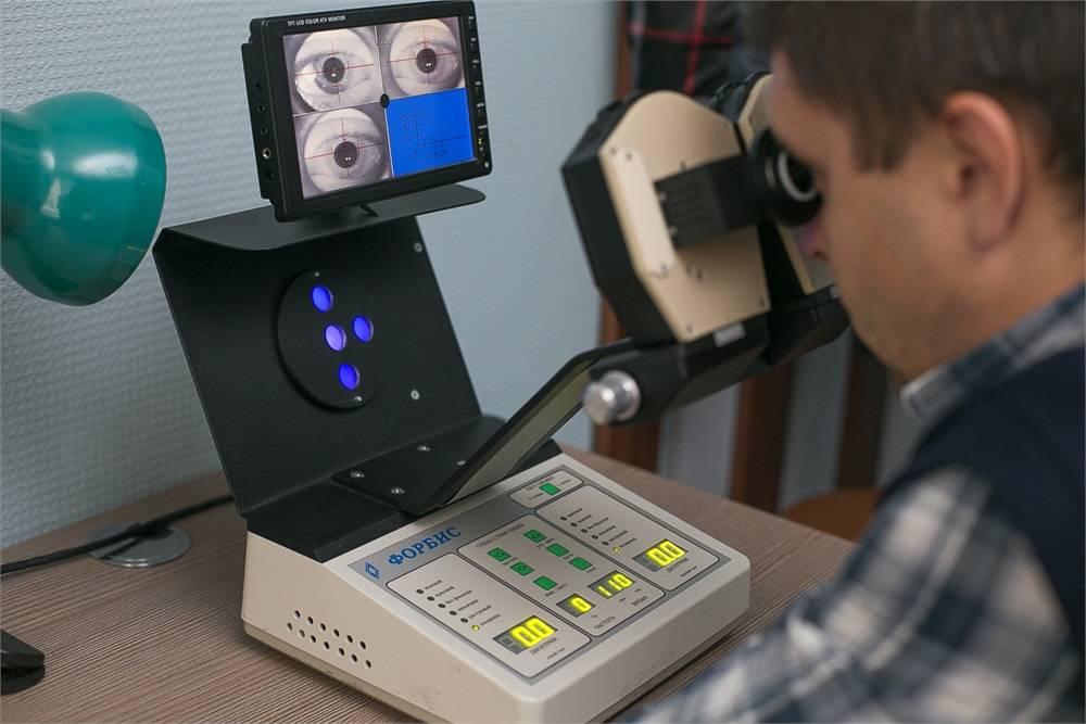 Аппарат форбис лечение глаз