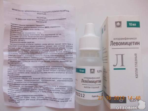 Раствор, таблетки, глазные капли левомицетин: инструкция по применению, цена, отзывы при поносе, прыщах, цистите - medside.ru