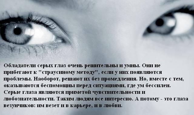 Цвет глаз и характер. голубые и серые глаза.