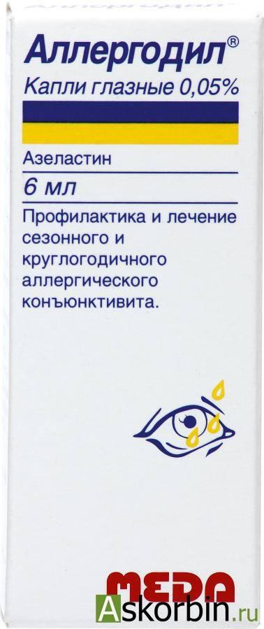 Аломид                             , капли глазные