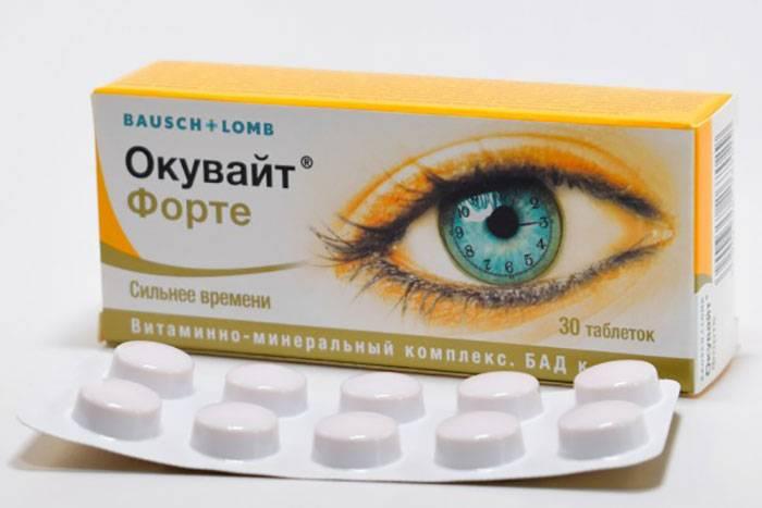 Купить окувайт лютеин форте таблетки №30 цена от 707руб в аптеках москвы дешево, инструкция по применению, состав, аналоги, отзывы