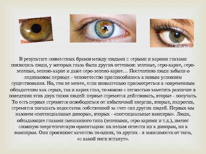 Черный цвет глаз - значение, особенности