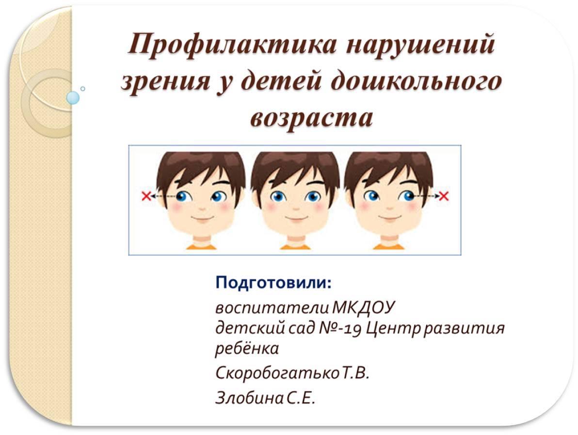 Нарушение и профилактика зрения у людей