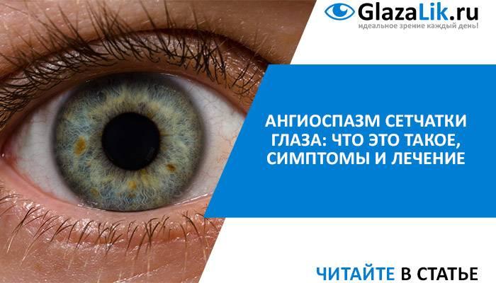 """Заболевания сетчатки глаза: виды и способы лечения - """"здоровое око"""""""