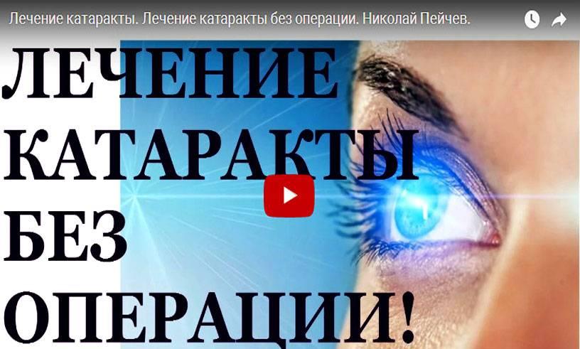 Как вылечить катаракту народными средствами
