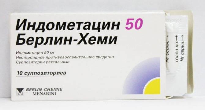 Индометацин аналоги - medcentre24.ru - справочник лекарств, отзывы о клиниках и врачах, запись на прием онлайн