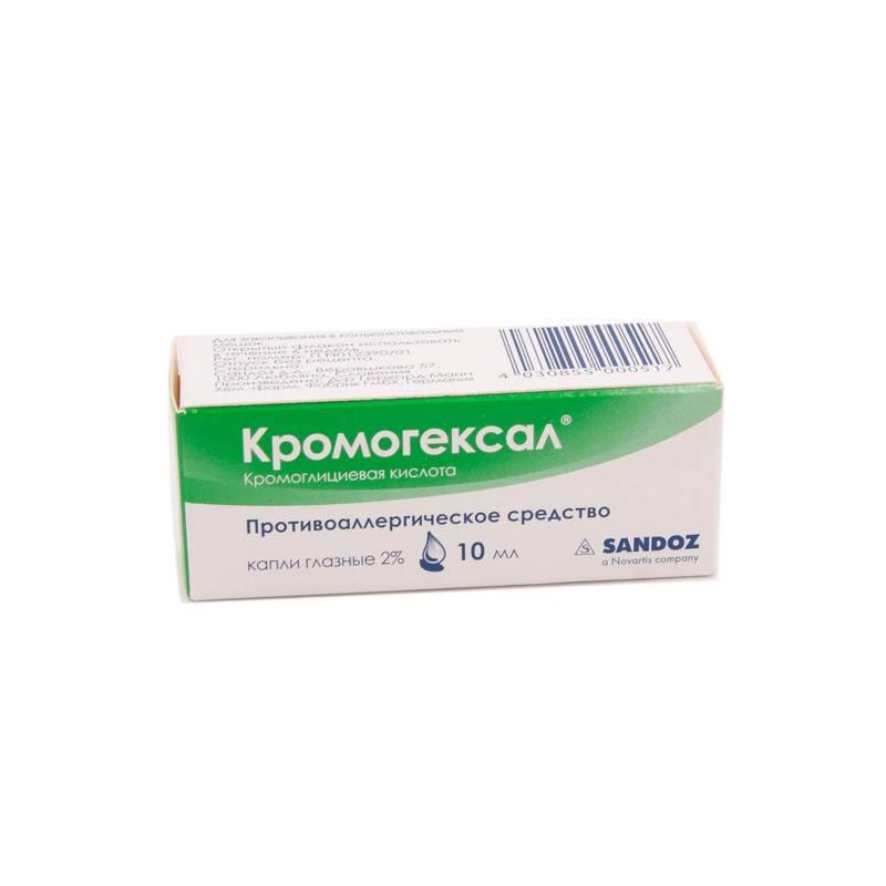 Аналоги лекарства кромогексал