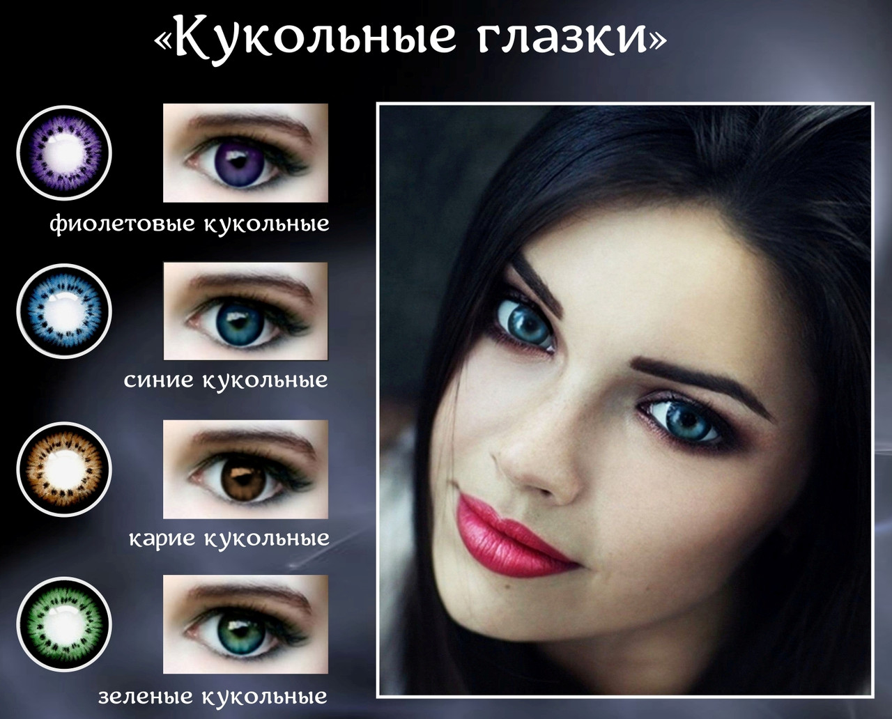 Как выглядят голубые линзы на карих глазах