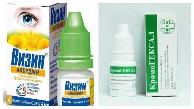 Глазные капли от аллергии: список самых эффективных препаратов для взрослых и детей, недорогие антигистаминные препараты
