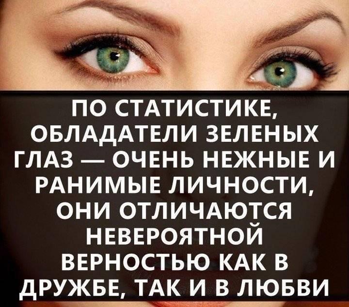 """Значение зелёных глаз у мужчин и женщин - """"здоровое око"""""""