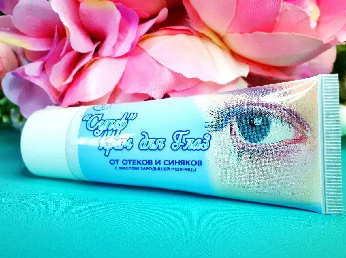 Крем от синяков под глазами: эффективные мази для мужчин и женщин, лучшие средства из аптеки, хорошая маскирующая косметика