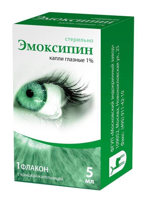 Глазные капли для сосудов глаз (для их укрепления), какие лучше капать