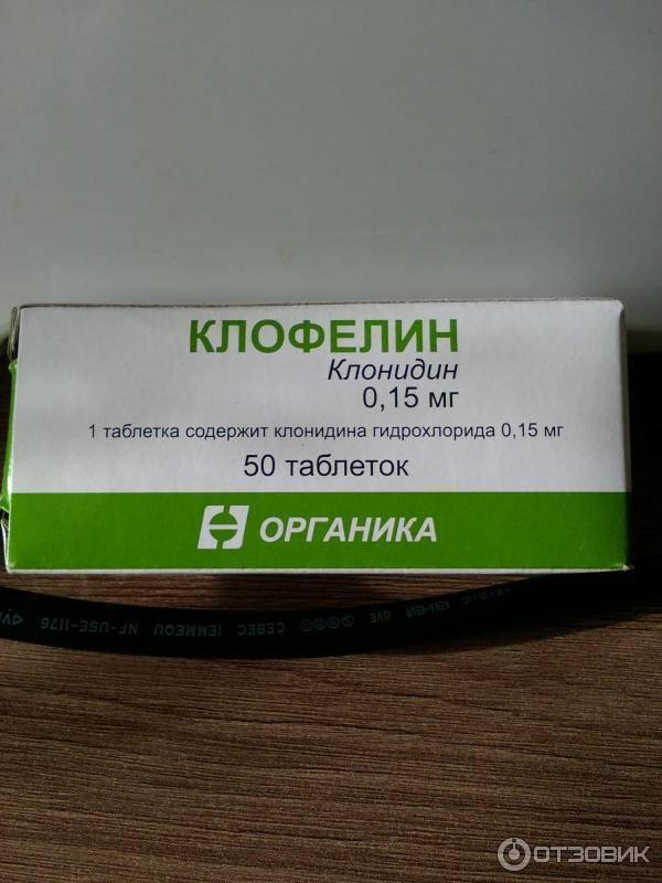 Клофелин, глазные капли: когда и как их нужно использовать, преимущества и недостатки применения