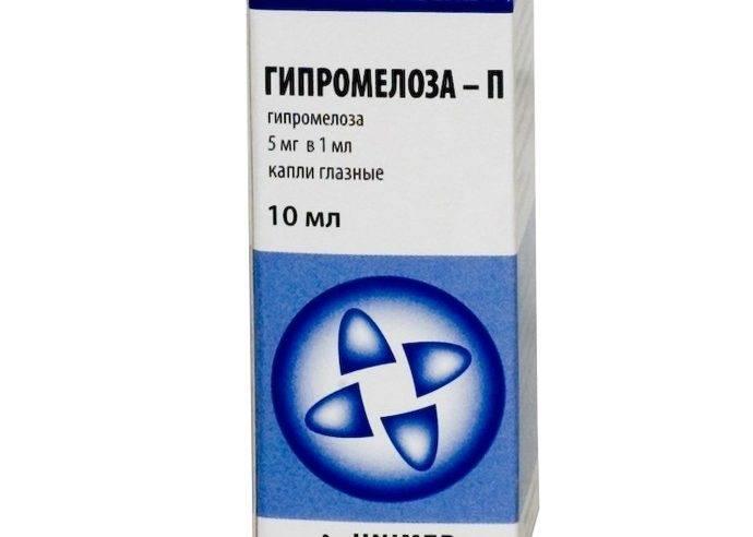 Гипромелоза-п капли: инструкция по применению, отзывы, цена