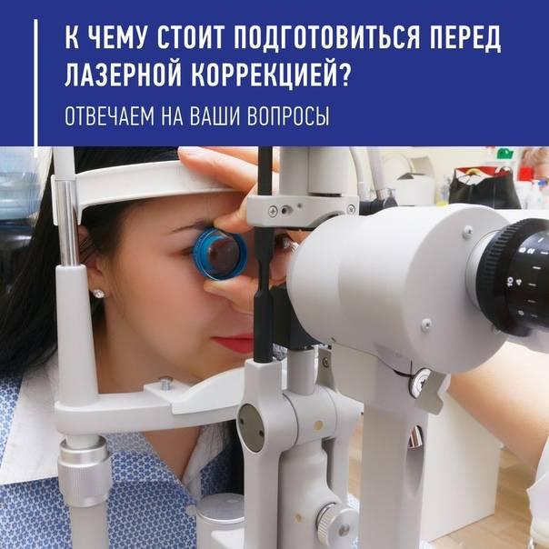 Лазеростимуляция зрения (сетчатки глаза) у детей и взрослых