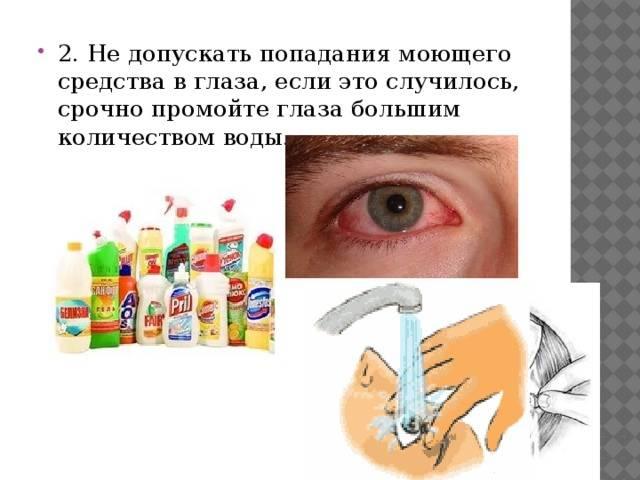 Химический ожог глаза: первая помощь и лечение в домашних условиях