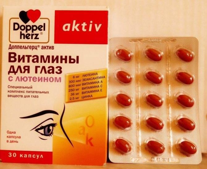 Витамины для глаз доппельгерц: отзывы, состав, инструкция