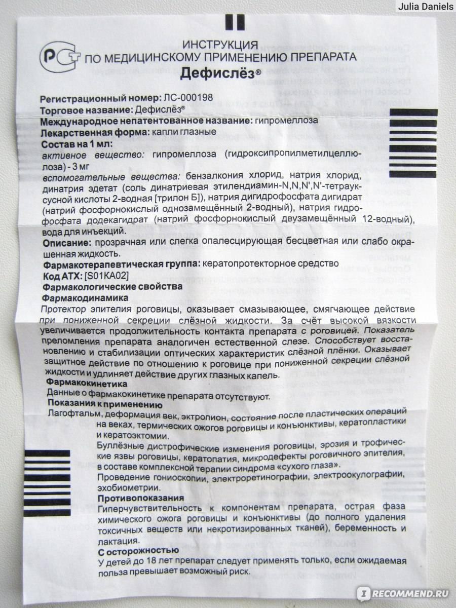 Дефислез глазные капли отзывы - глазные капли - первый независимый сайт отзывов россии