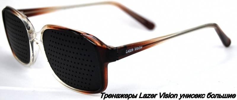 Очки-тренажер laser vision — отзывы