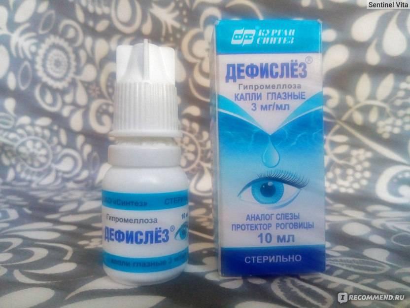 Дефислез глазные капли отзывы
