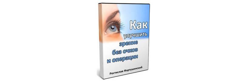 Как улучшить зрение без очков