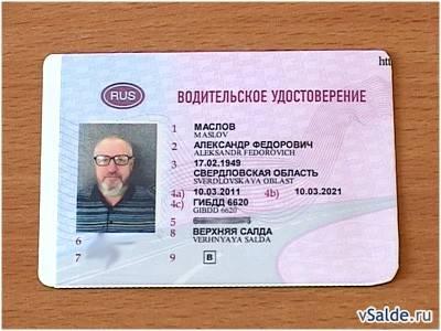 Допуск по зрению на водительские права, какой бывает