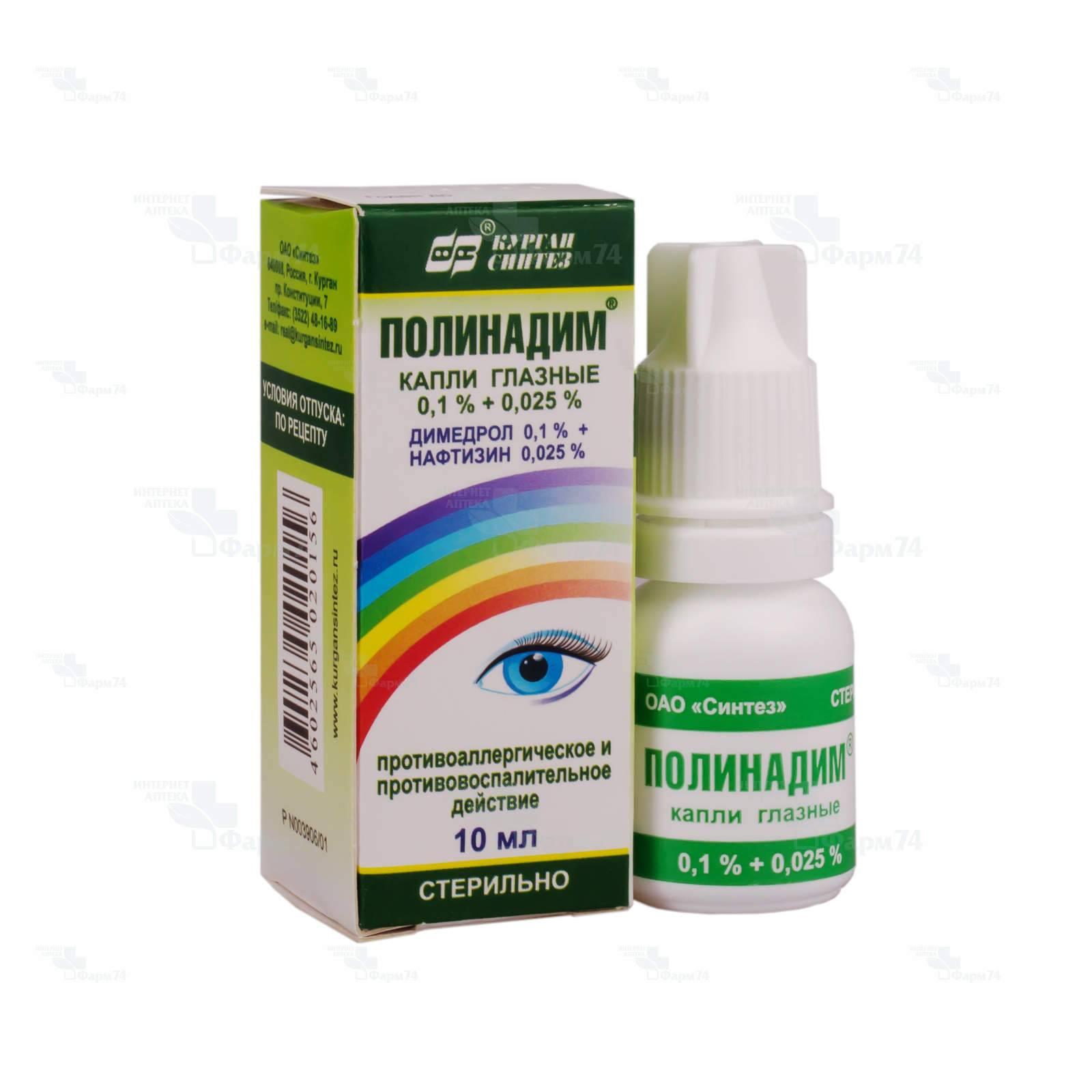 Тропикамид (глазные капли): инструкция по применению, сколько стоит, аналоги, зачем его употребляют наркоманы