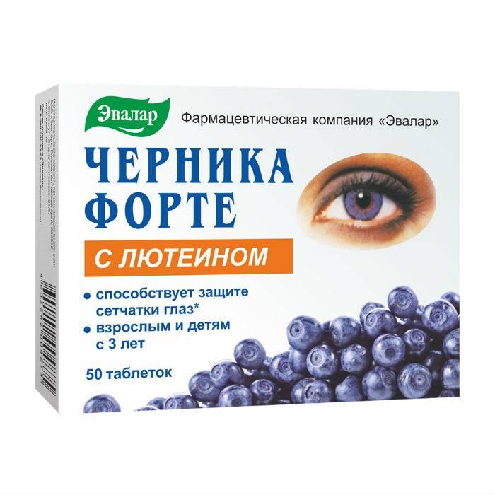 Витамины для глаз для улучшения зрения: список, цена