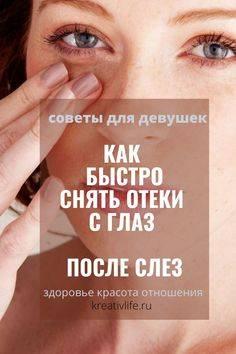 Как убрать опухшие от слез глаза. как убрать отеки глаз после слез?