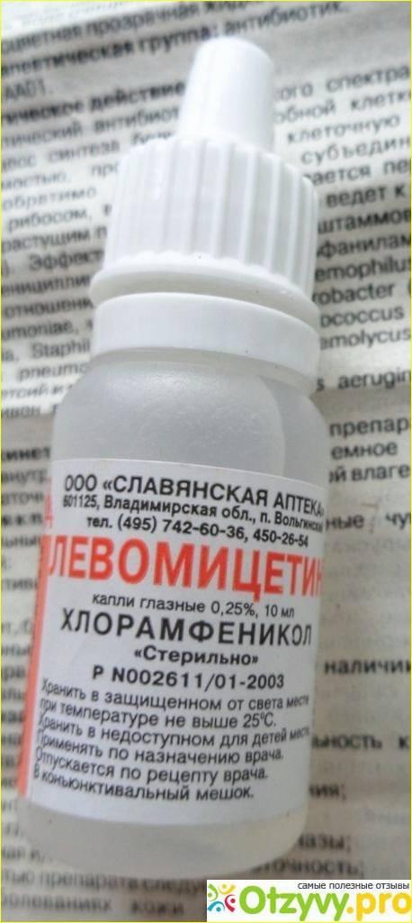 Левомицетин - обсуждение