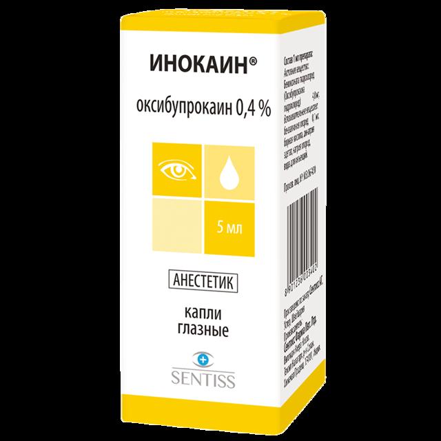 Дикаин(тетракаин* (tetracaine*), dicainum)