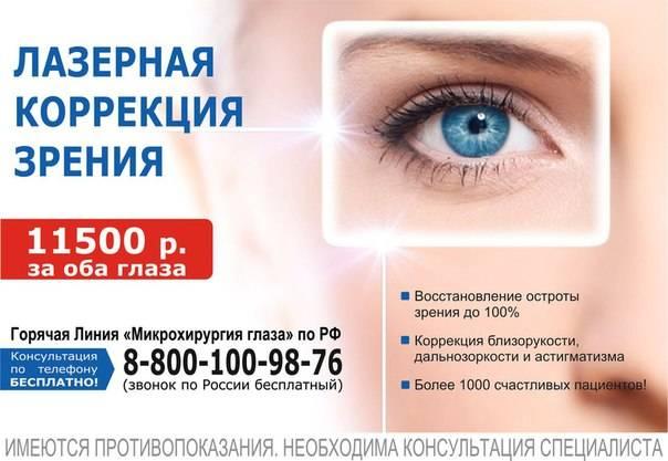Коррекция глаз – противопоказания к лазерной операции для зрения