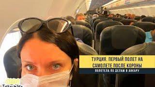 Можно ли летать на самолете после операции на позвоночнике
