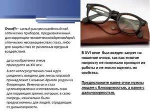 Диоптрии в очках должны быть ровно как зрение или меньше? дополнила. очки заменили!