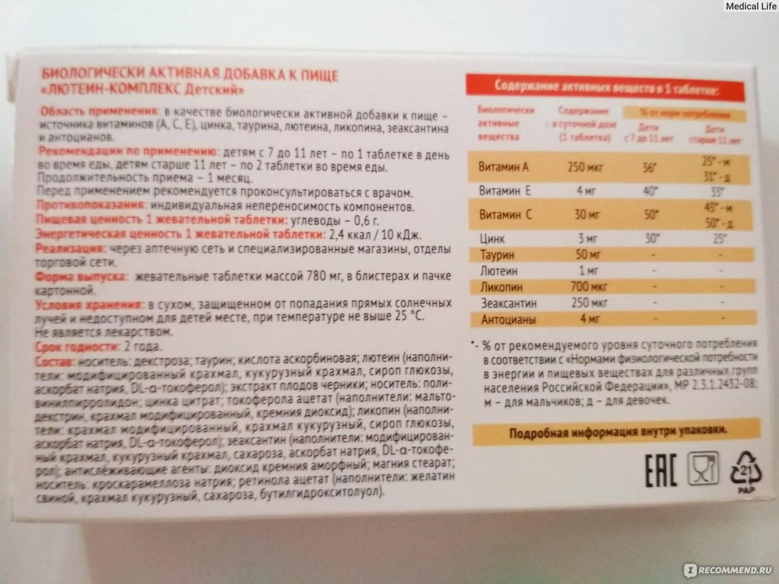 Лютеин-комплекс детский, витамины для глаз с лютеином: инструкция по применению, отзывы и аналоги, цены в аптеках