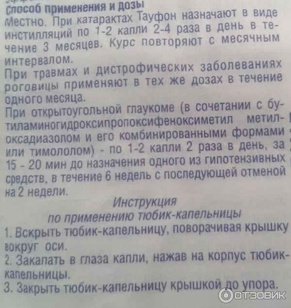 Можно ли тауфон капать детям? | глазной.ру